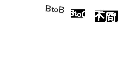 BtoB、BtoC不問!鬼強い