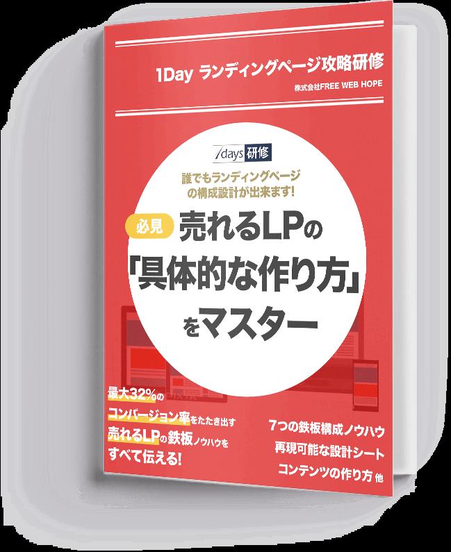 【媒体資料】1dayLPO研修