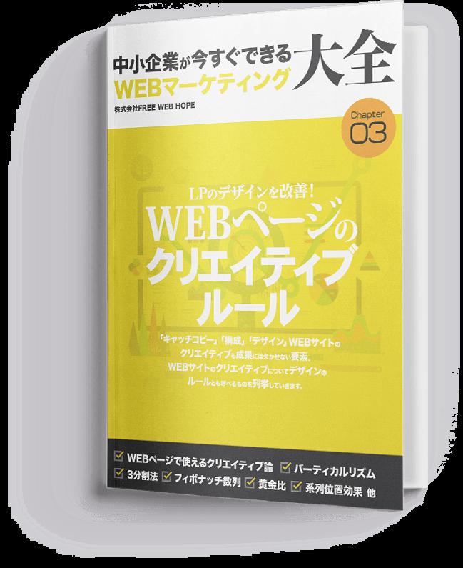 中小企業が今すぐできるWEBマーケティング大全03