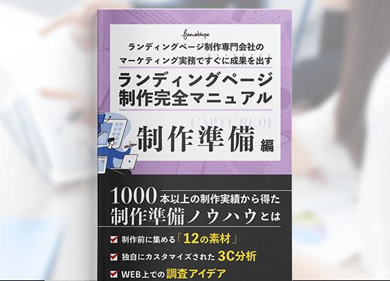 ランディングページ制作完全マニュアル(制作準備編)