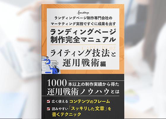 ランディングページ制作完全マニュアル(ライティング技法と運用戦術編)