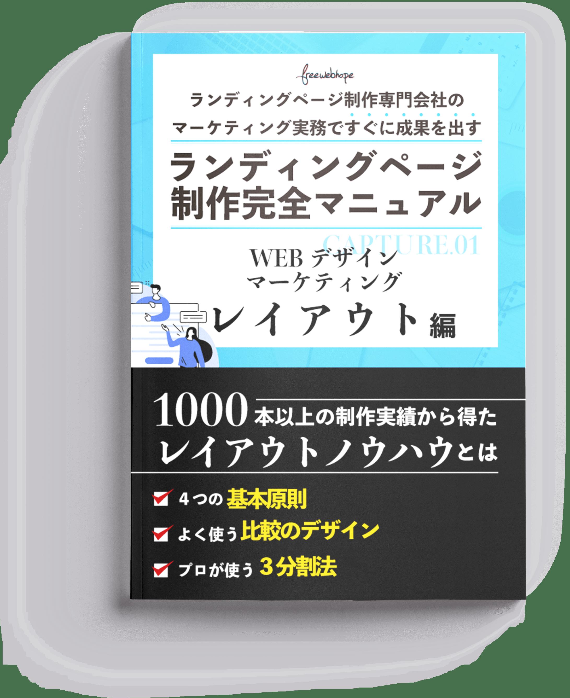 ランディングページ制作専門10年目の会社の完全マニュアル レイアウト編
