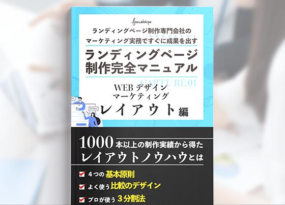 ランディングページ制作完全マニュアル レイアウト編