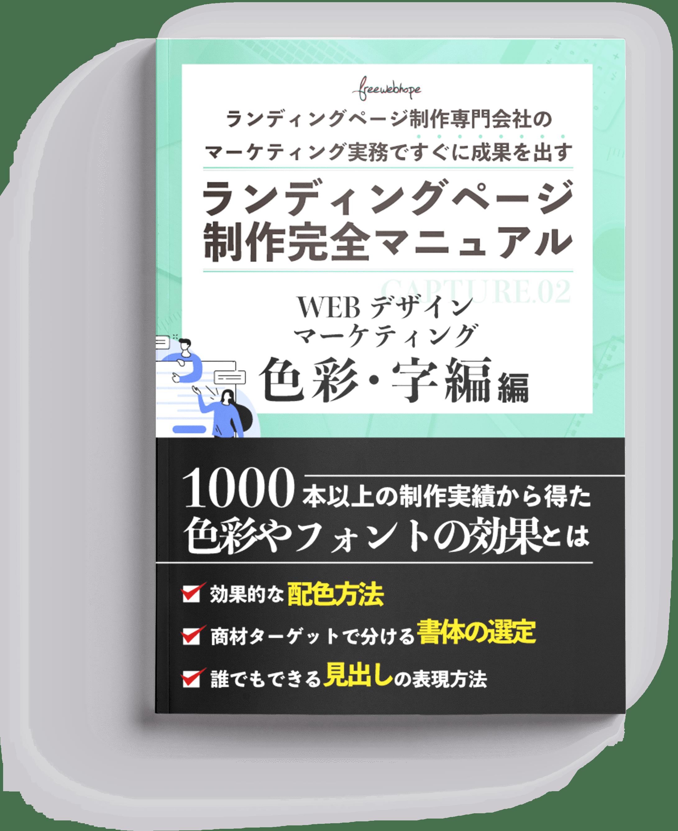 ランディングページ制作専門10年目の会社の完全マニュアル 色・字体編