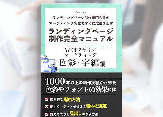 ランディングページ制作完全マニュアル 色・字体編
