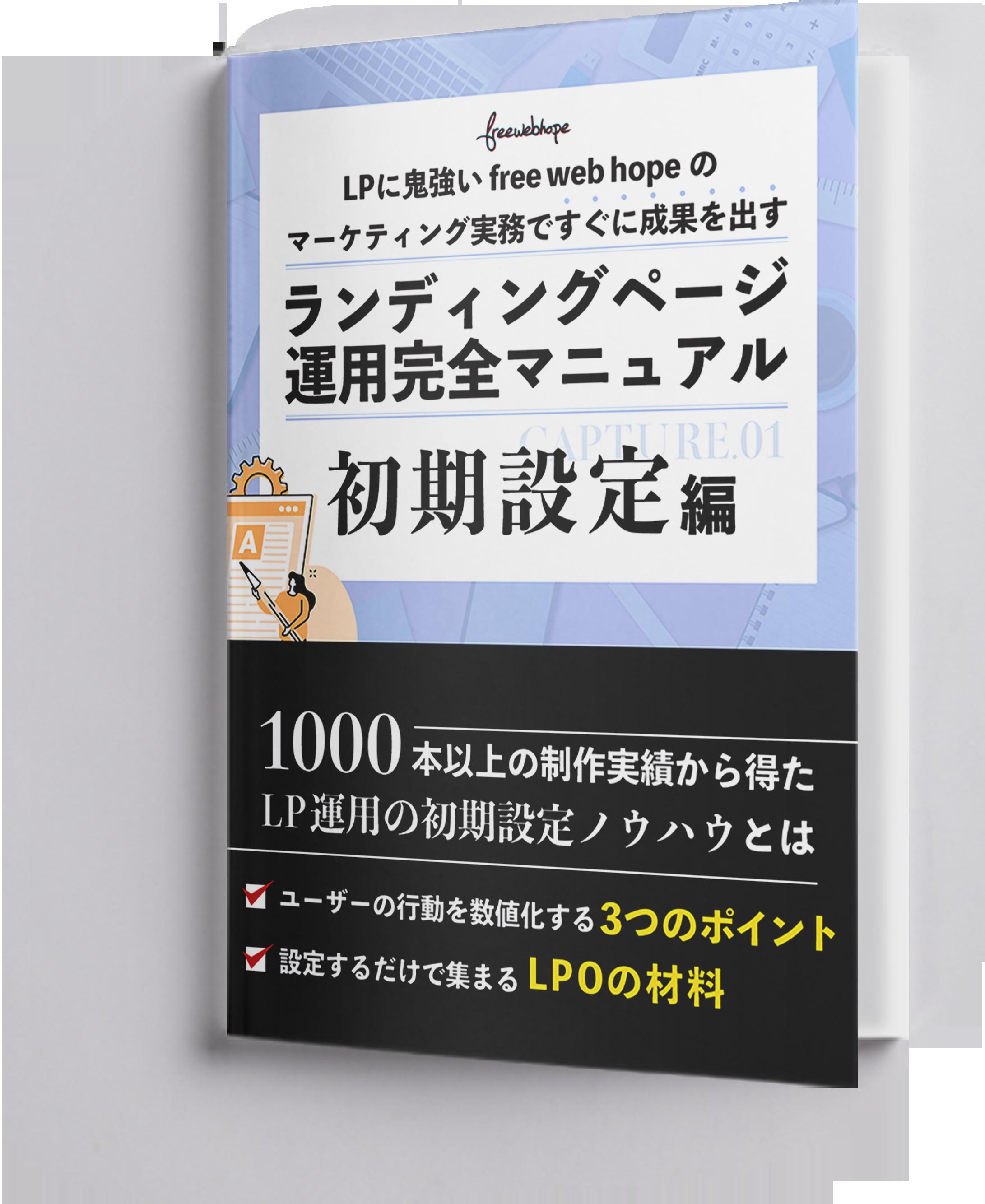 LPに鬼強いFREE WEB HOPEの運用マニュアル 初期設定編