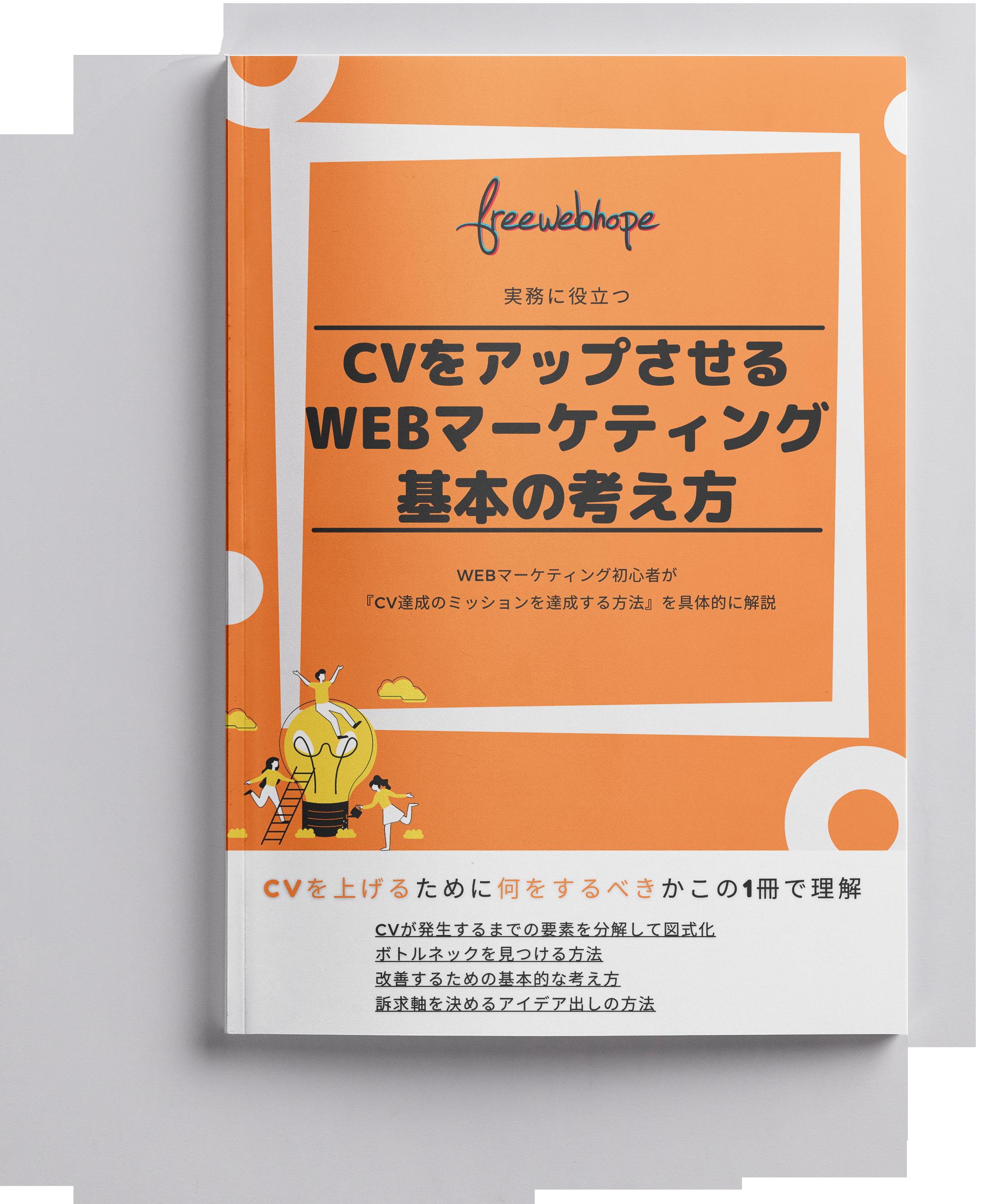 実務に役立つCVアップのためのWEBマーケティングの考え方