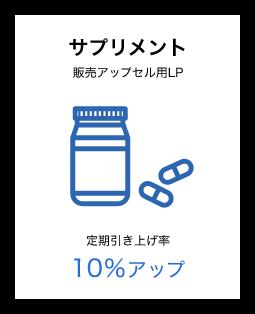 サプリメント 販売アップセル用LP 定期引き上げ率 10%アップ