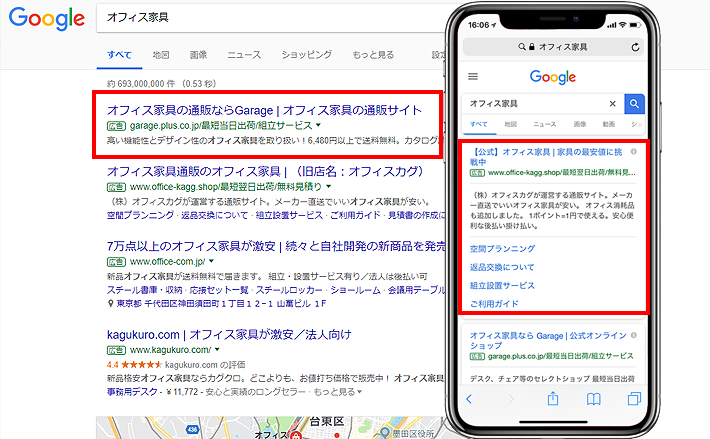 GoogleAdwords広告