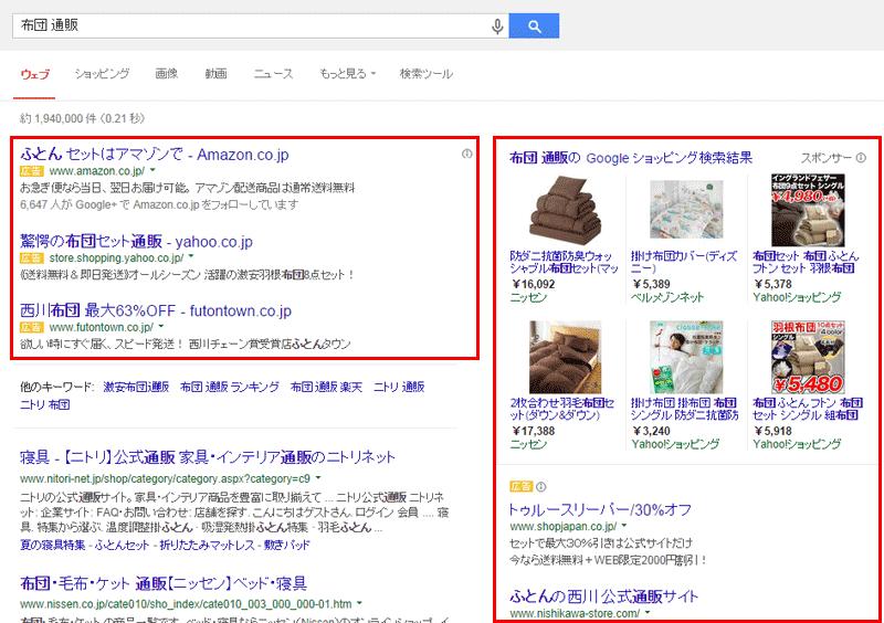 Google検索_布団-通販