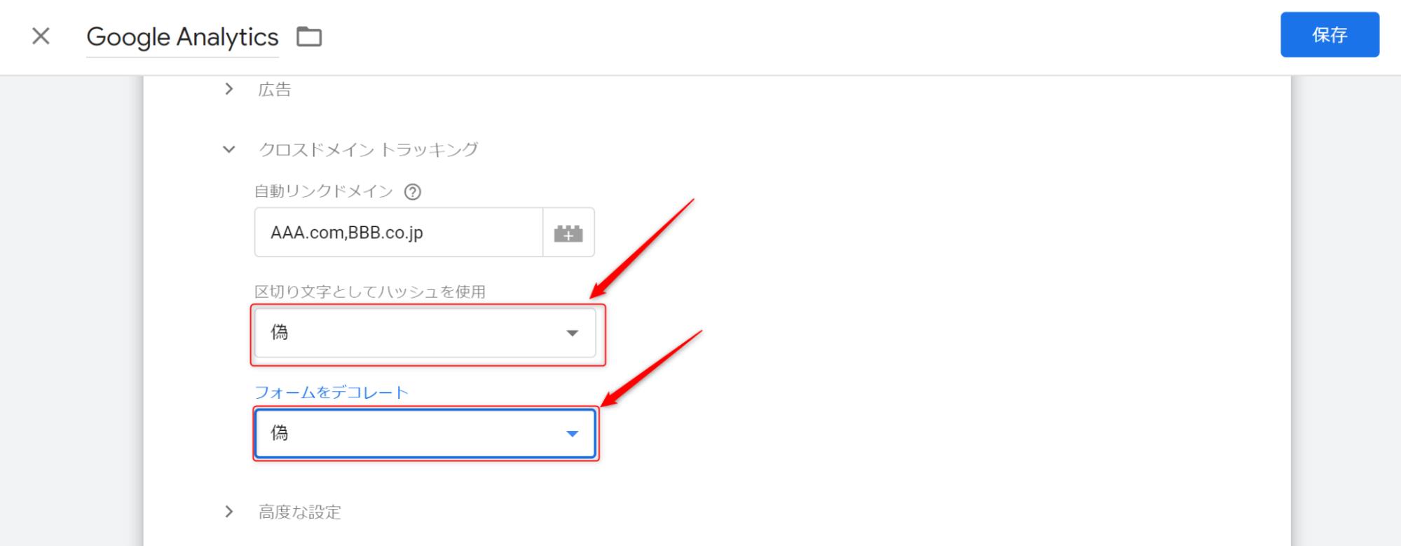 Googleタグマネージャーキャプチャ